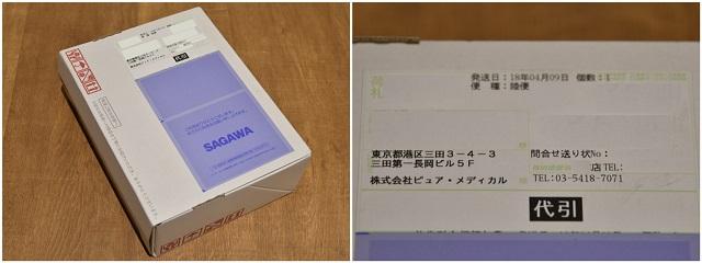 レディーズプエラリアの配送の箱