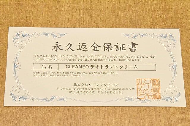 クリアネオクリームの永久返金保証書